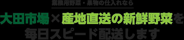 大田市場で仕入れた新鮮野菜を毎日お届けします 創業70年の老舗八百屋ならではの仕入力でコストダウンを実現!都内30コースの自社物流網で確実にスピード配達します。