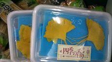 イチョウの葉|業務用野菜のベジクル