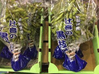 京都の枝豆