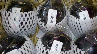 京野菜の「賀茂なす」