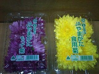 食用菊|業務用野菜のベジクル